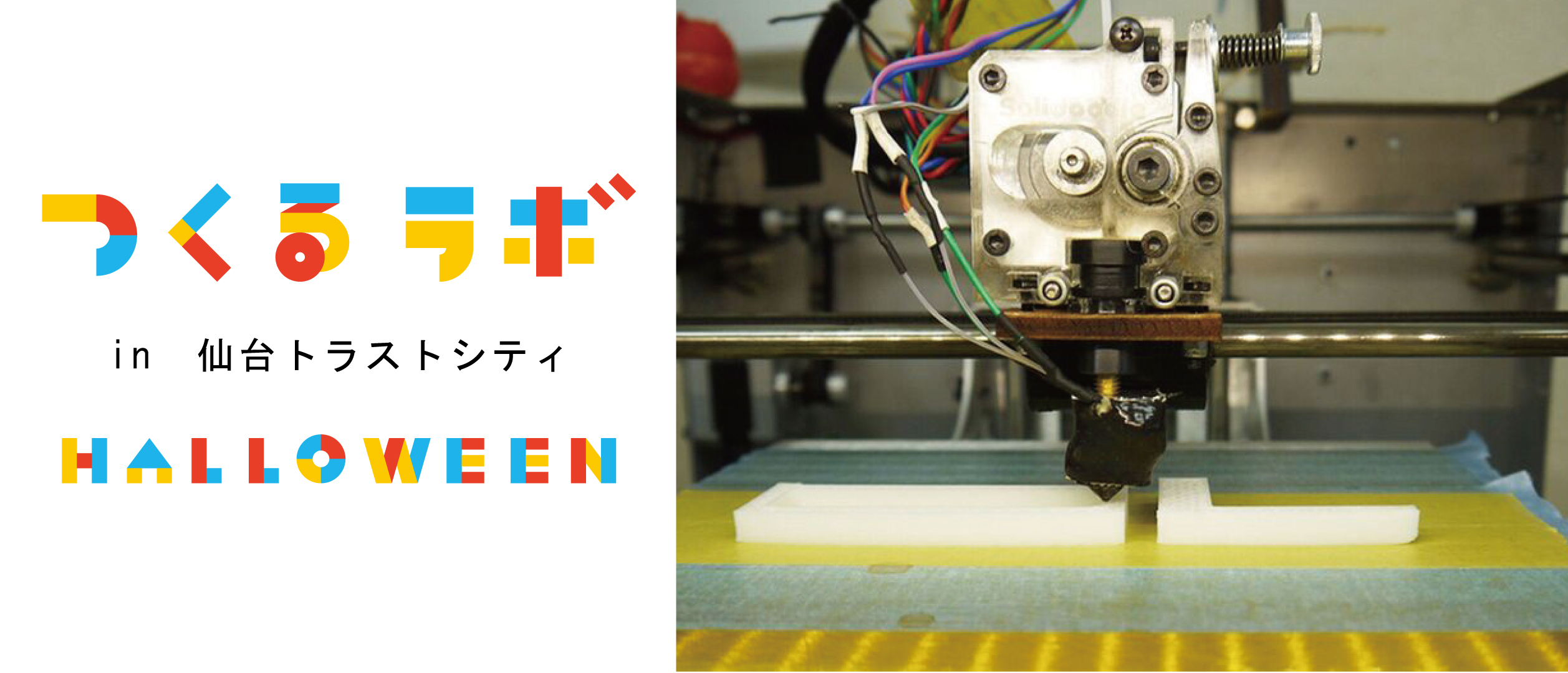 3Dプリンタつくるラボ