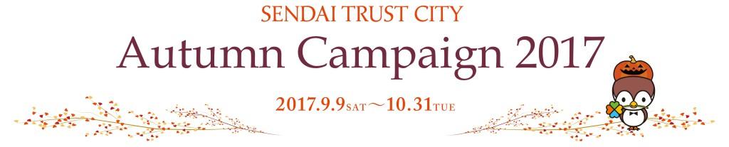 Autumn-Campaign-ロゴ