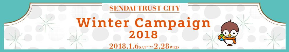 Winter-Campaignバナー(小)