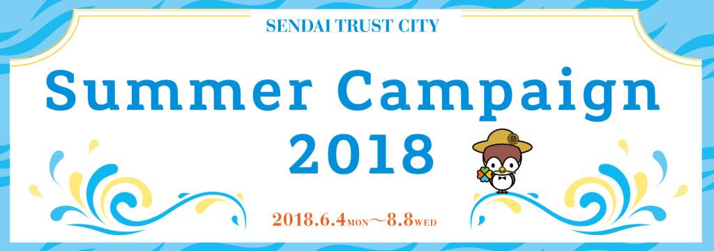 SummerCampaign2018バナー