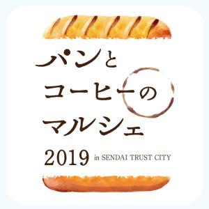 パンとコーヒーのマルシェ(四角)