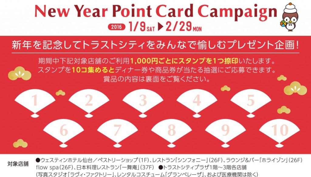 2016新春trust_pointcard_omoteFIXOL_1211