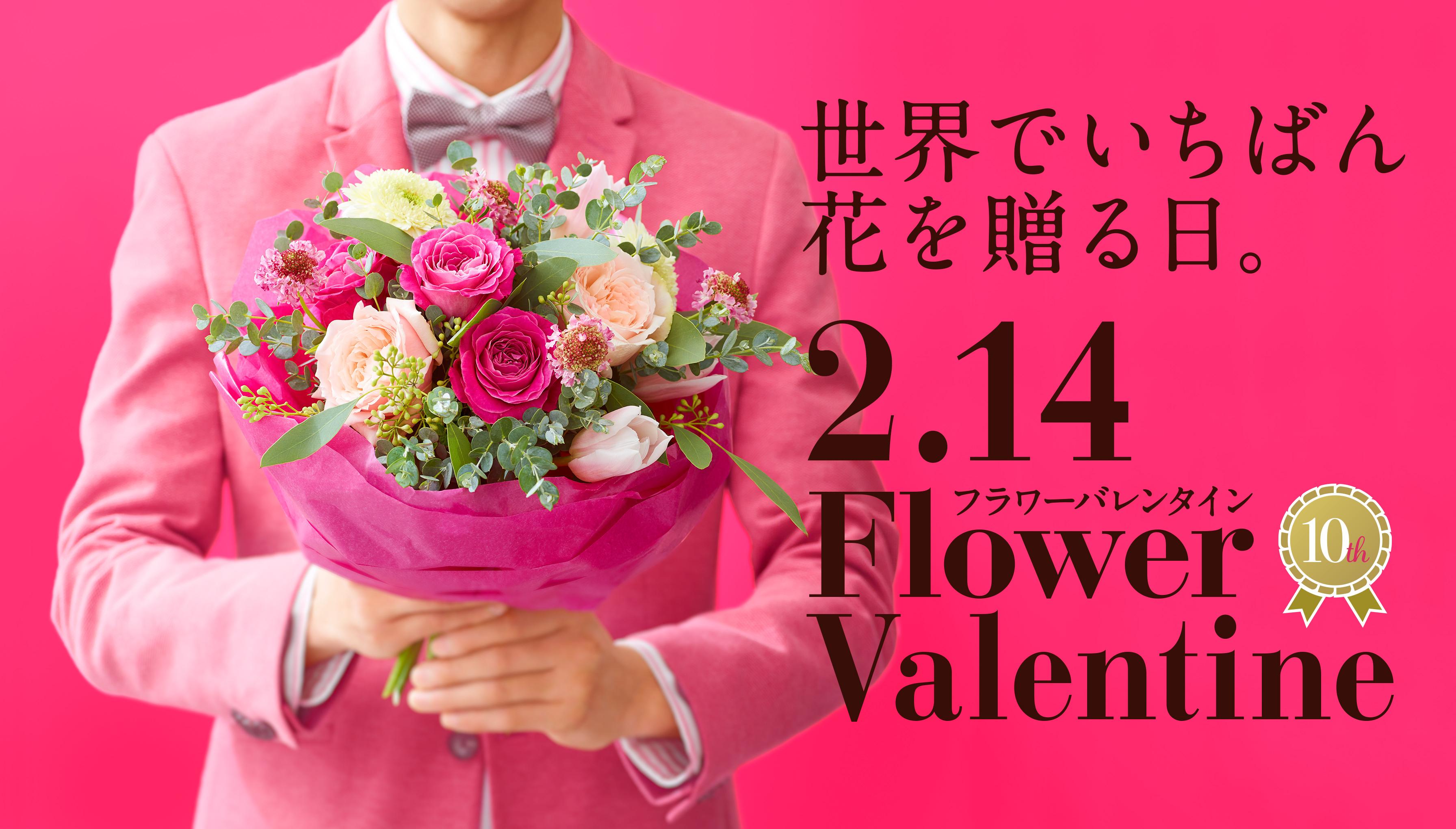 フラワーバレンタインロゴ