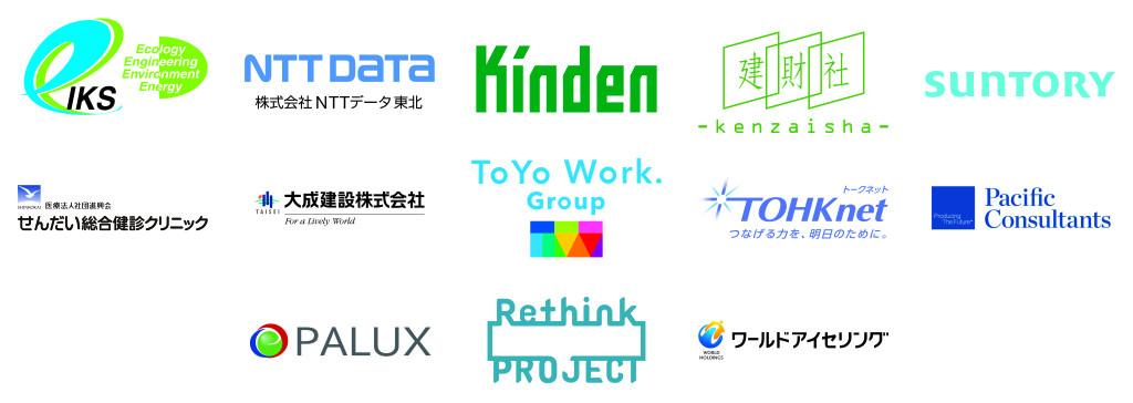 協賛企業ロゴ(HP用)
